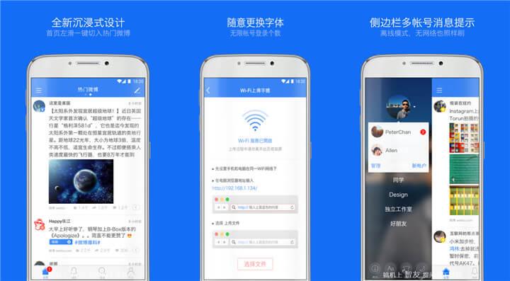 Weico v4.8.1去广告清爽版 + v2.9.5 国际版