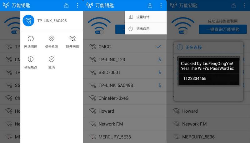 WiFi万能钥匙 v4.3.08 国内版/ v 4.5.34 国际版(去广告显密码)