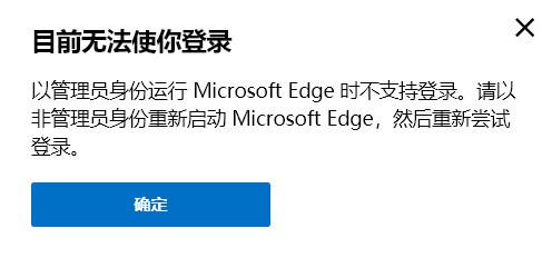 以管理员身份运行 Microsoft Edge 时不支持登录的三种解决办法