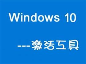Win10数字激活工具 HWIDGen v30.11 原版+10.24汉化版