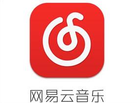 网易云音乐 v6.0.0 去广告增强版 + v5.1.0 谷歌版 + 第三方版