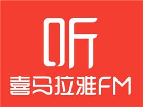 喜马拉雅FM v6.5.39.3 去广告版+谷歌版 v6.5.9.9 +国际版 v2.2.20
