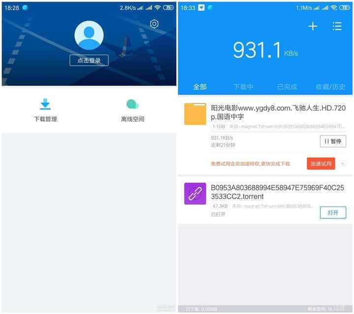 手机迅雷 v6.17.2.6660 官方版 + v6.0.0 VIP破解版