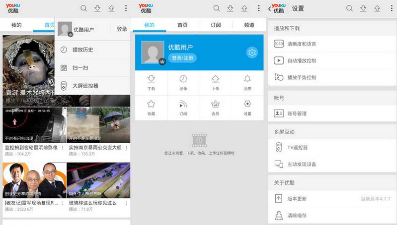 Android优酷视频 v8.0.4国内版 / v8.0.4 谷歌版/ v6.3.9.1 TV版