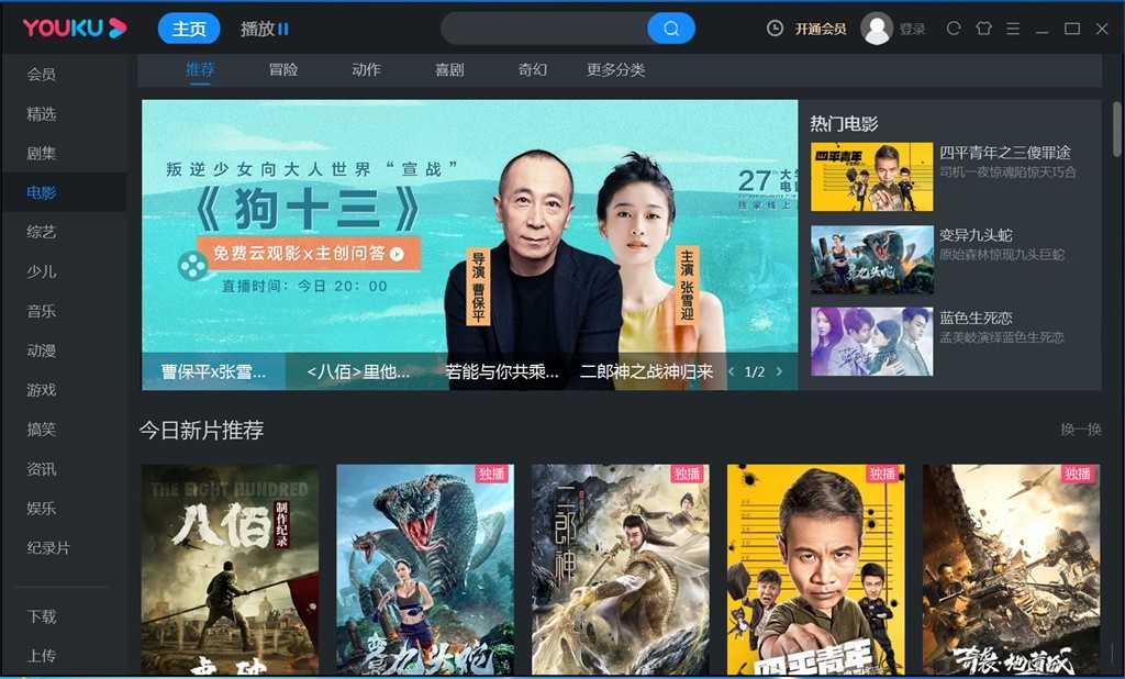 优酷视频PC版Youku v8.0.4.9030 去广告绿色优化版