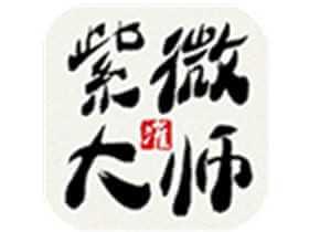紫微大师(最牛算命软件) v7.0.8 钻石特权解锁版