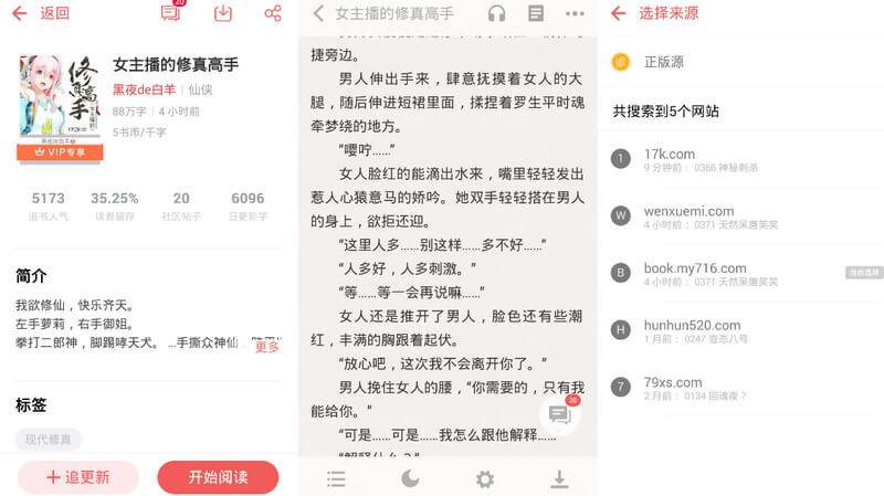 追书神器 v4.3.7 去广告VIP清爽破解版+v1.73 国际版